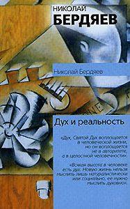 Николай Бердяев - Я и мир объектов