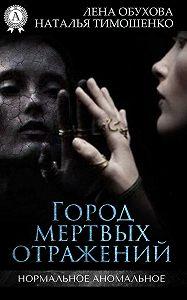 Лена Обухова -Город мертвых отражений