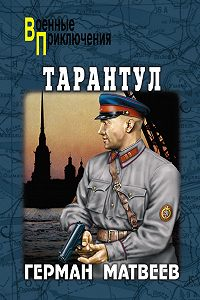 Герман Иванович Матвеев -Тарантул