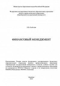 Елена Скобелева -Финансовый менеджмент