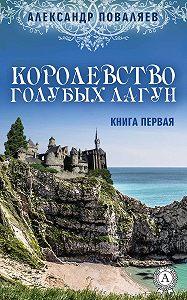 Александр Поваляев -Королевство голубых лагун
