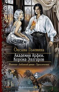 Оксана Сергеевна Головина -Академия Арфен. Корона Эллгаров