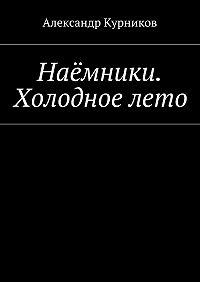 Александр Курников -Наёмники. Холодноелето
