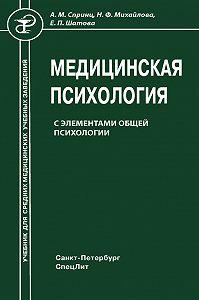 Анатолий Спринц -Медицинская психология с элементами общей психологии