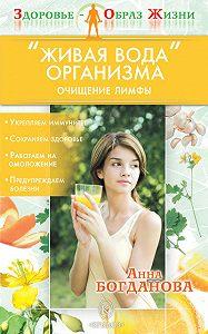 Анна Богданова -«Живая вода» организма. Очищение лимфы
