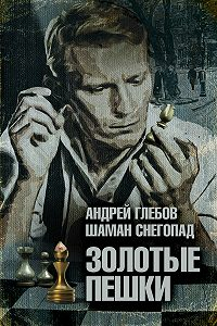 Андрей Глебов, Шаман Снегопад - Золотые пешки