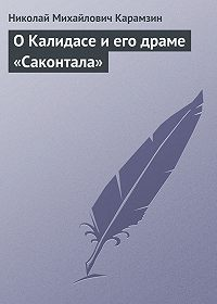 Николай Карамзин -О Калидасе и его драме «Саконтала»