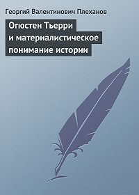 Георгий Плеханов -Огюстен Тьерри и материалистическое понимание истории