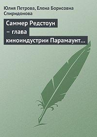 Елена Борисовна Спиридонова -Саммер Редстоун – глава киноиндустрии Парамаунт Пикчерз