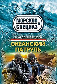 Анатолий Сарычев -Океанский патруль