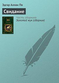 Эдгар Аллан По -Свидание