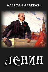Алексан Аракелян -Диктатура и Ленин