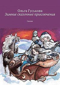 Ольга Гуськова -Зимние сказочные приключения. Сказки