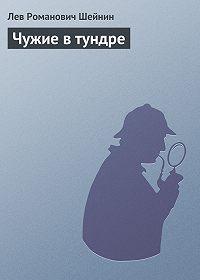 Лев Шейнин -Чужие в тундре