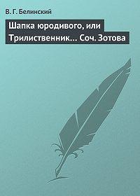 В. Г. Белинский - Шапка юродивого, или Трилиственник… Соч. Зотова