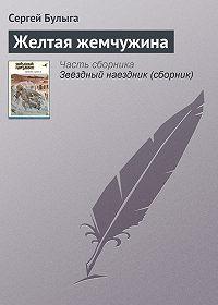 Сергей Булыга -Желтая жемчужина