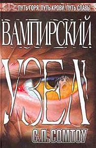 С. Сомтоу - Вампирский Узел