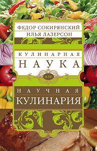Илья Лазерсон -Кулинарная наука, или Научная кулинария