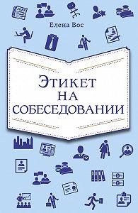 Елена Вос -Этикет на собеседовании