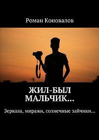 Роман Коновалов -Жил-был мальчик… Зеркала, миражи, солнечные зайчики…
