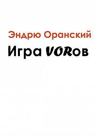 Эндрю Оранский -Игра VORов