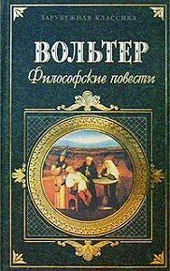 Вольтер,  Вольтер - История доброго брамина