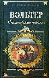 Вольтер -История доброго брамина