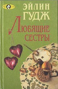 Элейн Гудж -Любящие сестры