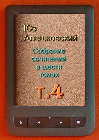 Юз Алешковский - Собрание сочинений вшести томах. Том4