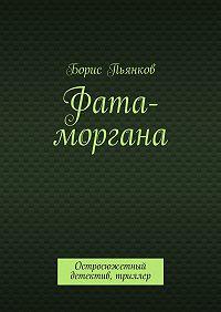 Борис Пьянков -Фата-моргана