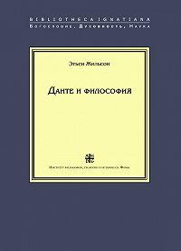 Этьен Жильсон - Данте и философия