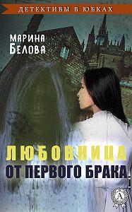 Марина Белова -Любовница от первого брака