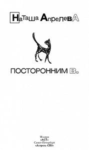 Наташа Апрелева -Посторонним В.