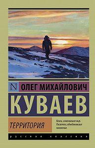 Олег Михайлович Куваев - Территория