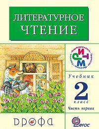 Галина Грехнёва -Литературное чтение.2 класс. В 2 частях. Часть 1: Учебник