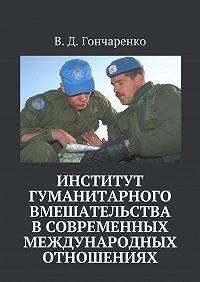 В. Гончаренко -Институт гуманитарного вмешательства всовременных международных отношениях