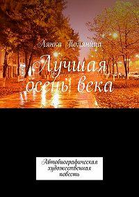 Лянка Полянùца -Лучшая осеньвека. Автобиографическая художественная повесть