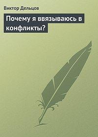 Виктор Дельцов -Почему я ввязываюсь в конфликты?