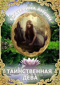 Екатерина Амеян -Таинственная дева