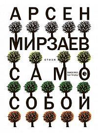 Арсен Мирзаев -Само собой