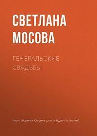 Светлана Мосова -Генеральские свадьбы