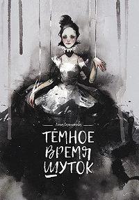 Лина Сальникова -Тёмное время шуток