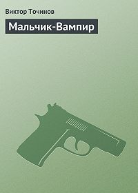 Виктор Точинов -Мальчик-Вампир