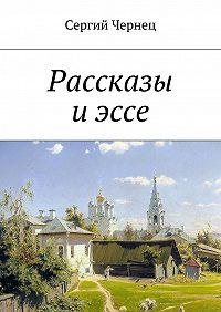 Сергий Чернец -Рассказы иэссе