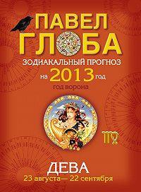 Павел Глоба -Дева. Зодиакальный прогноз на 2013 год