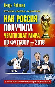 Игорь Рабинер -Как Россия получила чемпионат мира по футболу – 2018