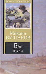 Михаил Булгаков - Бег