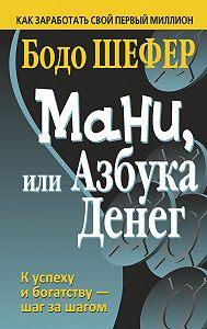Бодо Шефер -Мани, или Азбука денег