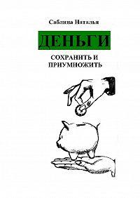 Наталья Саблина -Деньги. Сохранить и приумножить. Записки психолога