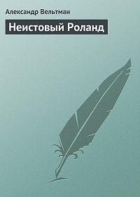 Александр Вельтман -Неистовый Роланд
